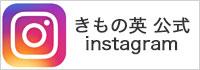 きもの英公式instagram
